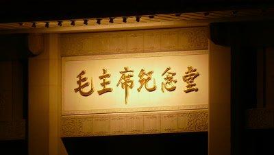 Mausoleum of Mao Zedong, Beijing, China