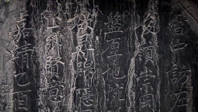 Ancient Chinese Characters Carved in Stone, Pingding, Yangquan, Shanxi, China