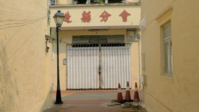 The Building of Macao Association of Shipyard Worker, Coloane, Macau, China